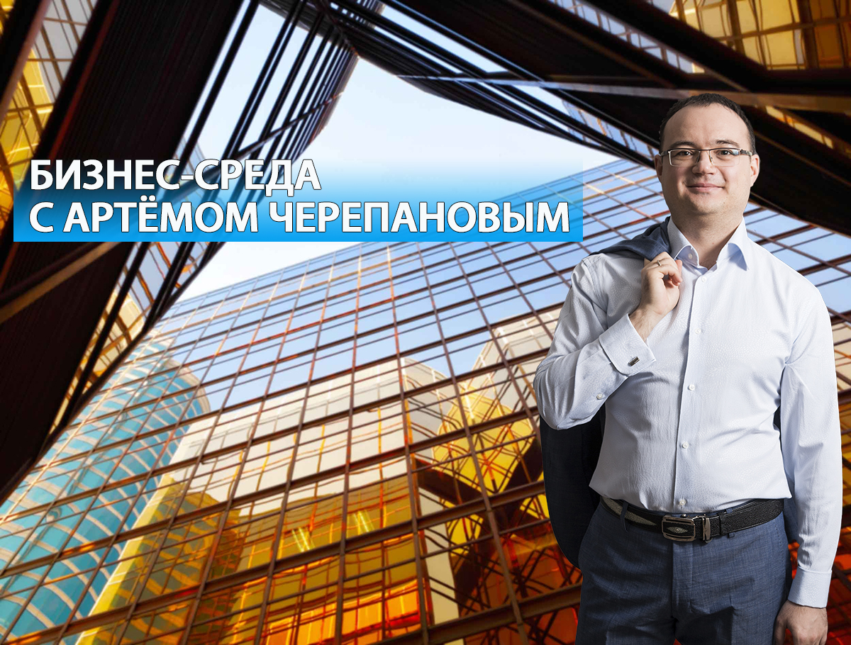 Как заработать в кризис | Бизнес-среда с Артемом Черепановым выпуск 1