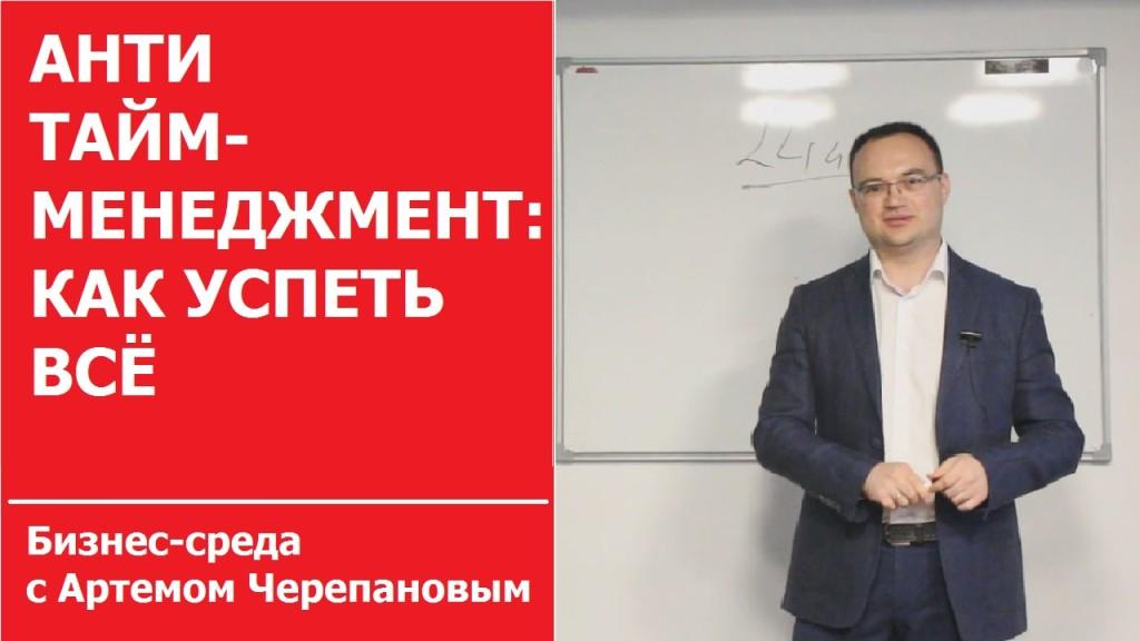 АНТИ ТАЙМ-МЕНЕДЖМЕНТ КАК УСПЕТЬ ВСЁ Бизнес-среда выпуск 19