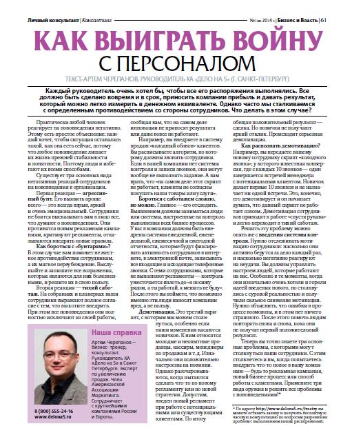 Артем Черепанов Бизнес и Власть Как выиграть офисную войну с персоналом