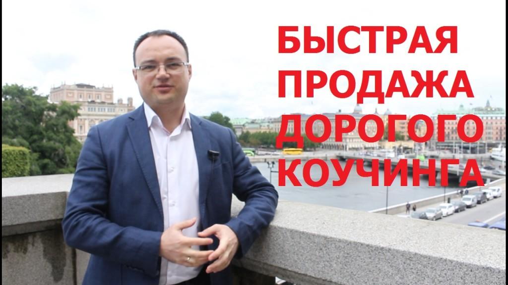 Артем Черепанов Быстрая продажа дорогого коучинга