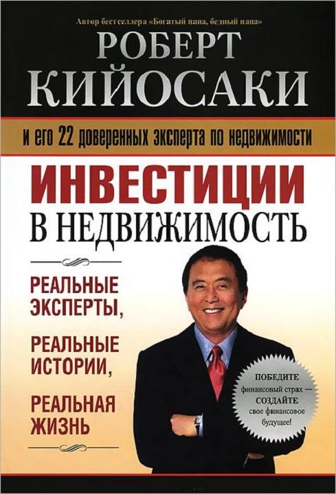 Артем Черепанов Дело на 5 видеорецензия Роберт Т. Кийосаки Инвестиции в недвижимость1