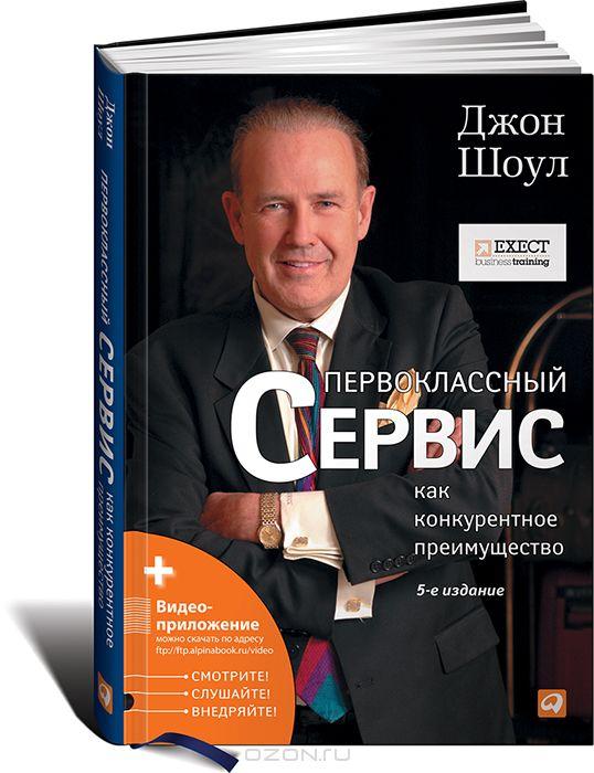 Артем Черепанов: Джон Шоул - Первоклассный сервис как конкурентное преимущество