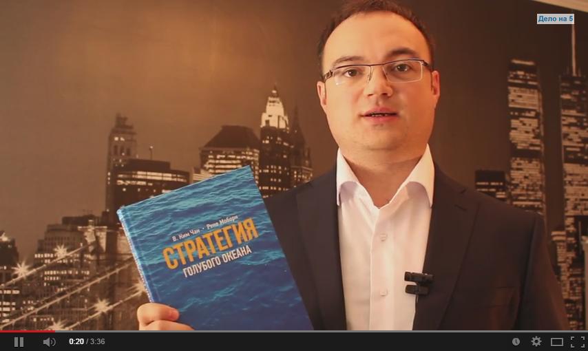 """Артем Черепанов: Видеорецензия на книгу Ким Чан """"Стратегия Голубого Океана"""""""