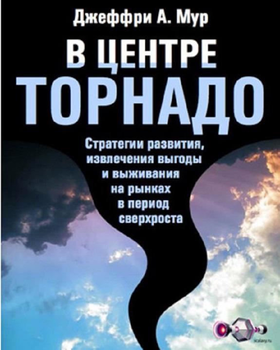 [Видеорецензия] Артем Черепанов: Джеффри А. Мур - Внутри торнадо