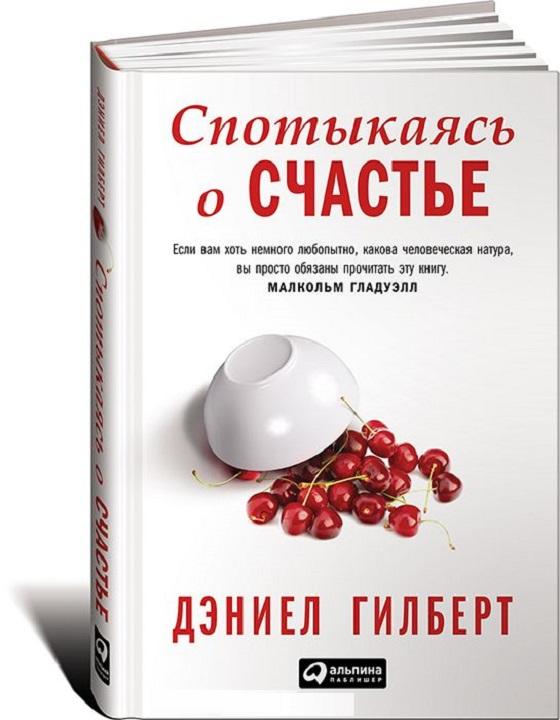 Артем Черепанов Дэниел Гилберт Спотыкаясь о счастье 2