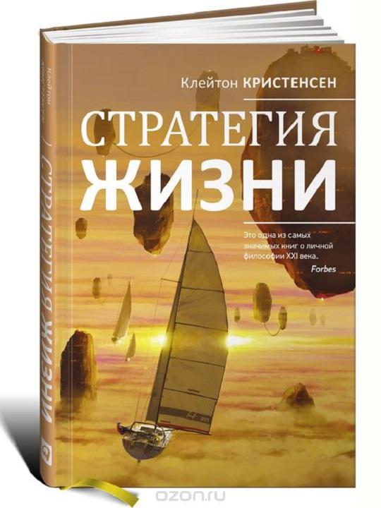 Артем Черепанов: Клайтон Кристенсен - Стратегия жизни