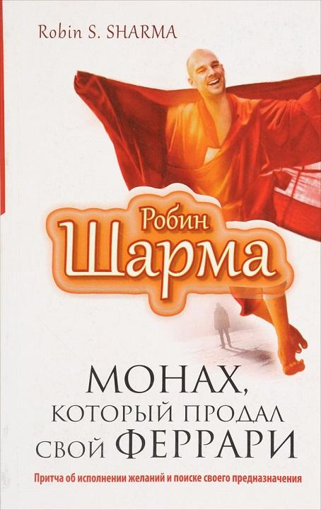 Артем Черепанов Робин Шарма Монах который продал свой феррари 2