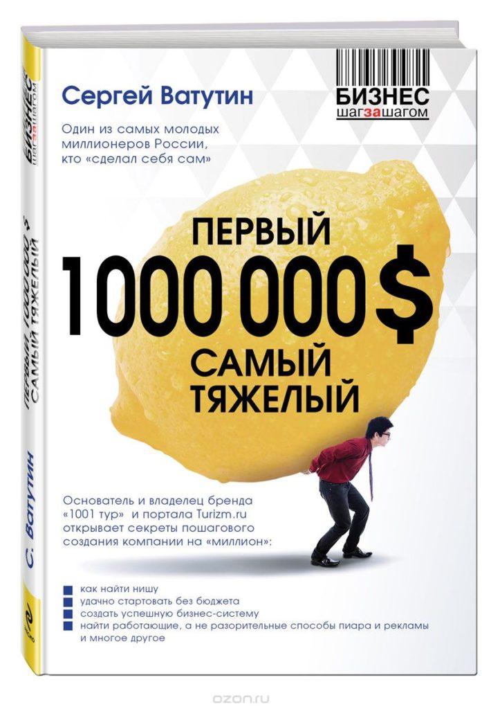 Артем Черепанов: Сергей Ватутин - Первый 1000000 $ самый тяжелый