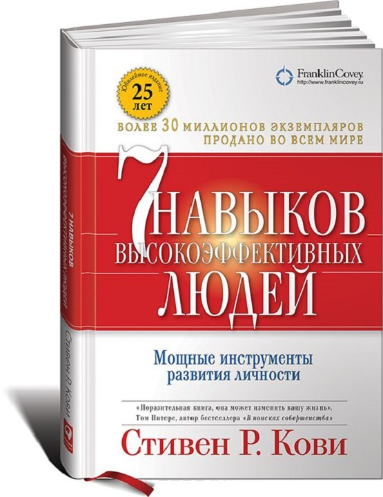 Артем Черепанов: Стивен Р. Кови - Семь навыков высокоэффективных людей