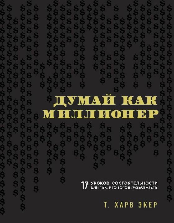[Видеорецензия] Артем Черепанов: Харв Т. Экер - Думай как миллионер
