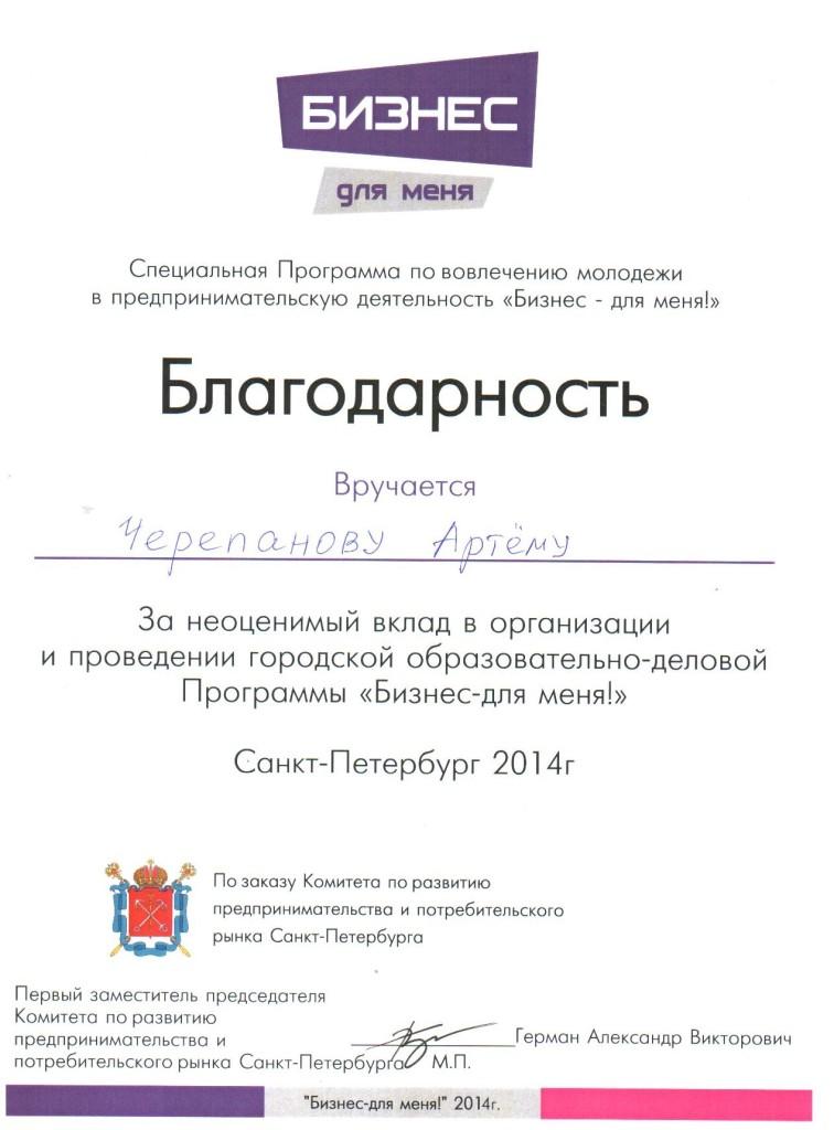 Эксперт и спикер образовательной Программы «Бизнес-для меня!» при поддержке Комитета по развитию предпринимательства и потребительского рынка Санкт-Петербурга