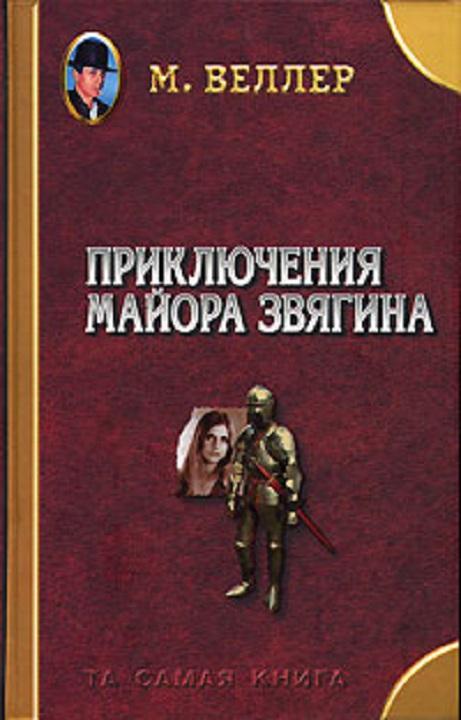 Артем Черепанов: Михаил Веллер - Приключения майора Звягина