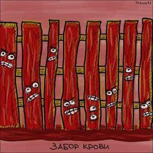 Забор крови1