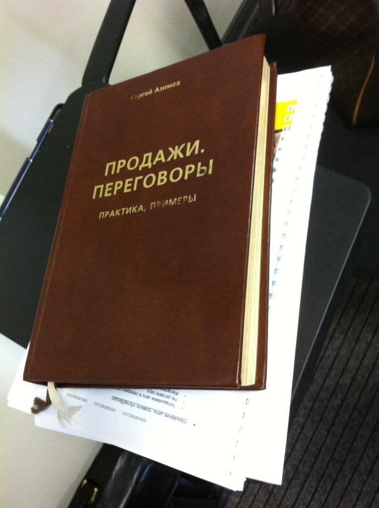 Книга Продажи.Переговоры