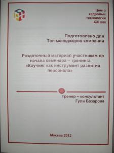 Коучинг2012