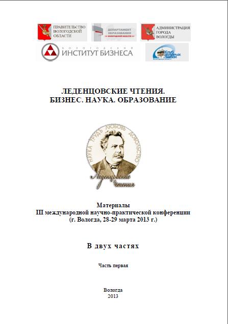 Леденцовские чтений ч1