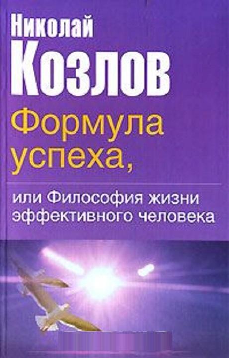 Николай Козлов Формула успеха
