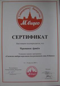 Персонал2007
