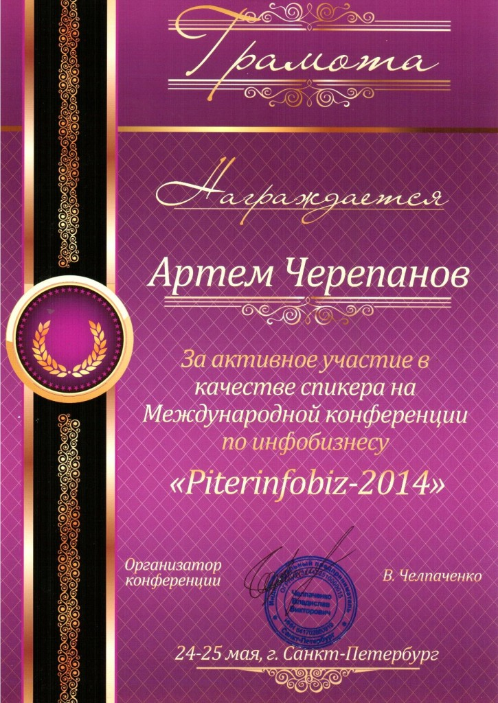 """Спикер Международной конференции """"PiterInfoBiz-2014"""""""