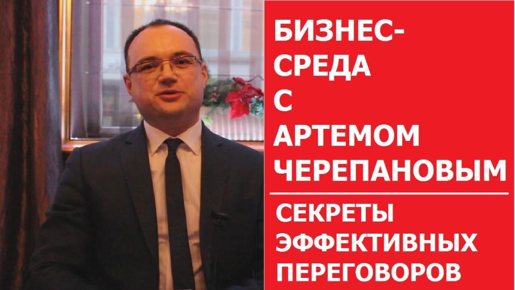Секреты эффективных переговоров Бизнес-среда с Артемом Черепановым выпуск 9