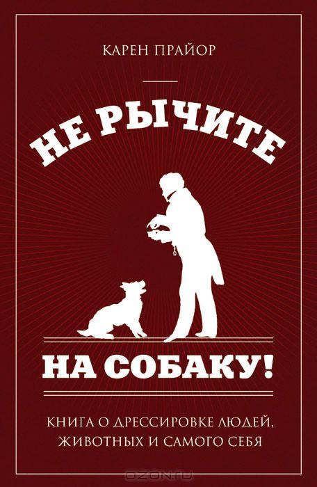 карен прайор не рычите на собаку