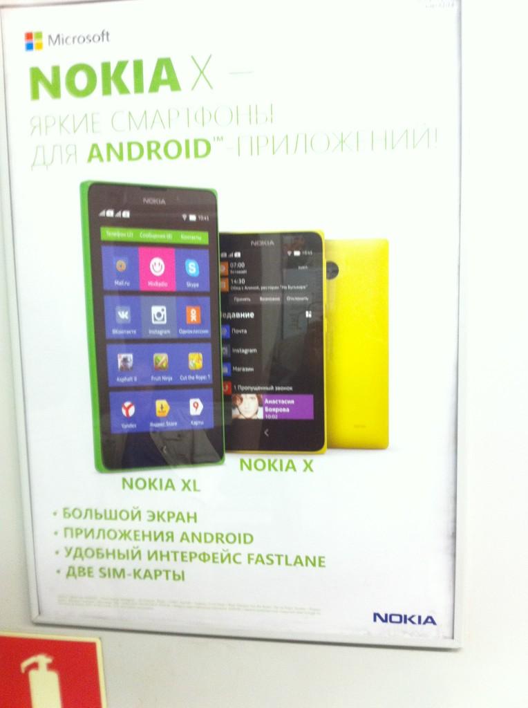 Свежая реклама Nokia и Microsoft