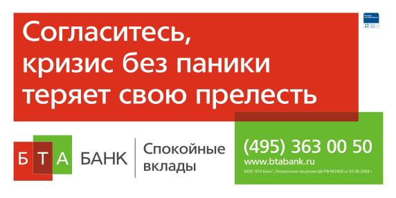 002 Реклама в кризис или кризис в рекламе