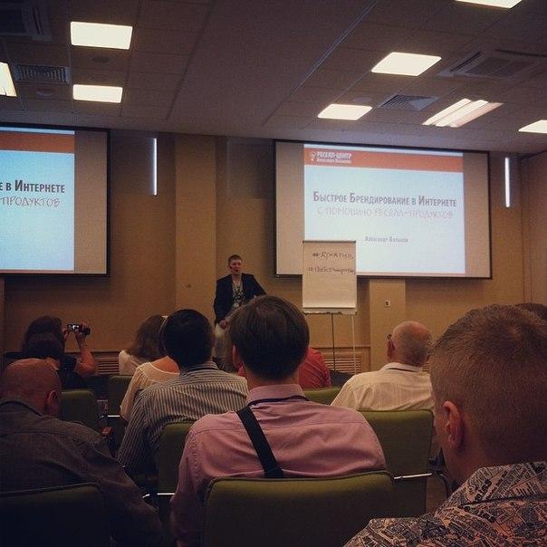 Александр Балыков - Быстрое брендирование в Интернете