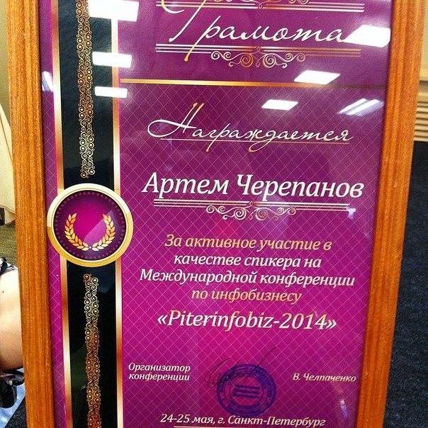 Отличная награда! #питер #питеринфобиз #питеринфобиз2014 #piterinfobiz2014