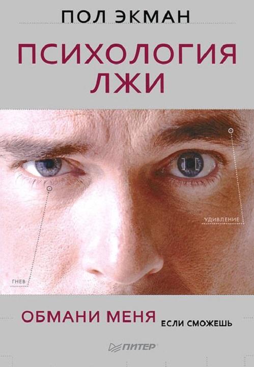 Артем Черепанов: Пол Экман - Психология лжи. Обмани меня, если сможешь