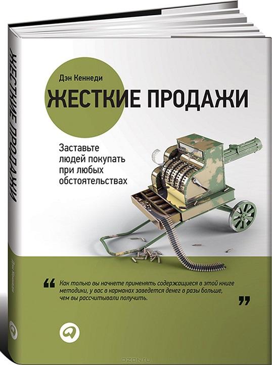 Артем Черепанов: Дэн Кеннеди - Жесткие продажи