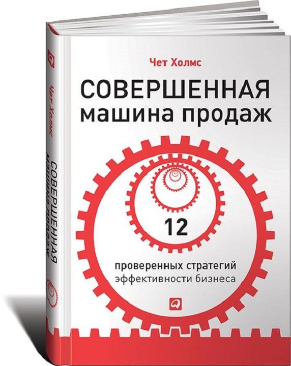 [Видеорецензия] Артем Черепанов: Чет Холмс - Совершенная машина продаж