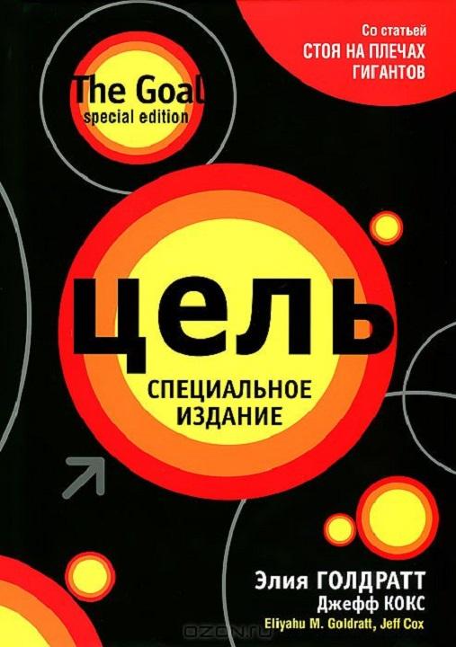 """Артем Черепанов: Видеорецензия на книгу Элия Голдратт """"Цель"""""""