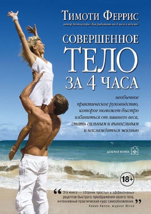 Артем Черепанов: Тимоти Феррис - Совершенное тело за 4 часа