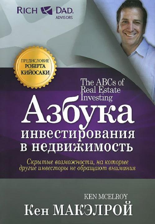 Артем Черепанов: Кен Макэлрой - Азбука инвестирования в недвижимость