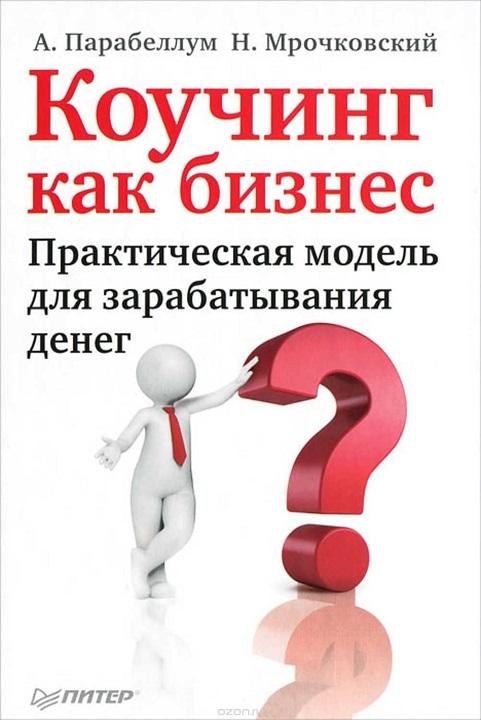 Артем Черепанов: А. Парабеллум, Н. Мрочковский - Коучинг как бизнес