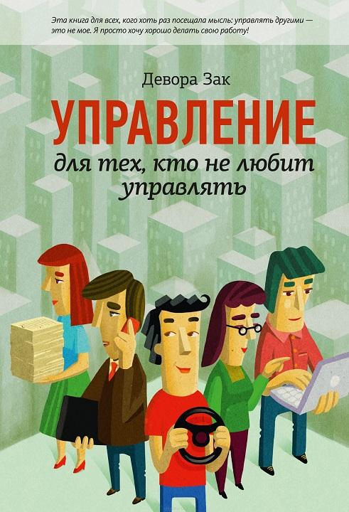 Артем Черепанов: Девора Зак - Управление для тех, кто не любит управлять