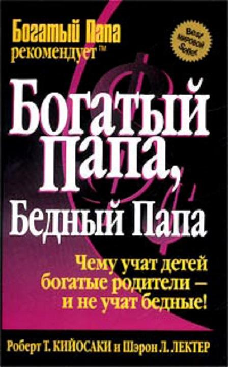 Артем Черепанов: Роберт Кийосаки - Богатый папа, бедный папа