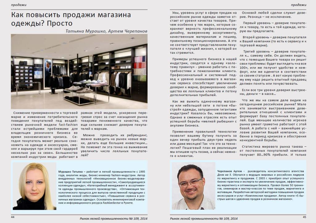 Artem_Cherepanov_Kak_povisit_prodazhi_1_stranitsa_stati