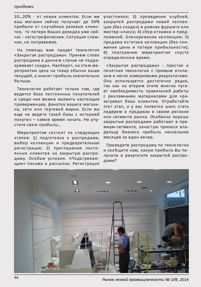 Artem_Cherepanov_Kak_povisit_prodazhi_2_stranitsa_stati