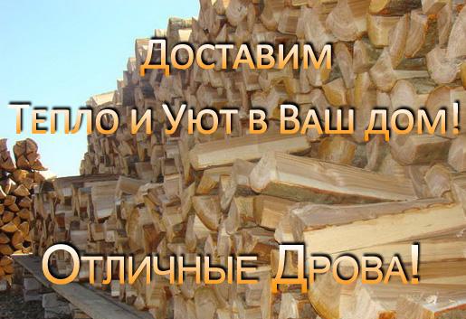 Дрова. Просто дрова.