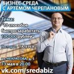 10 СПОСОБОВ БЫСТРО ЗАРАБОТАТЬ 100 000   Бизнес-среда с Артемом Черепановым выпуск 11
